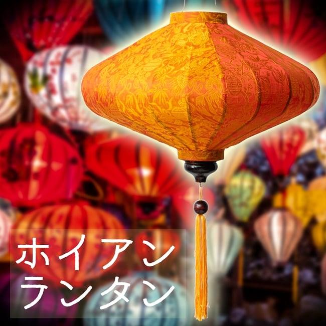 ベトナム伝統のホイアン・ランタン(提灯) - 薄ひし形(大) 1