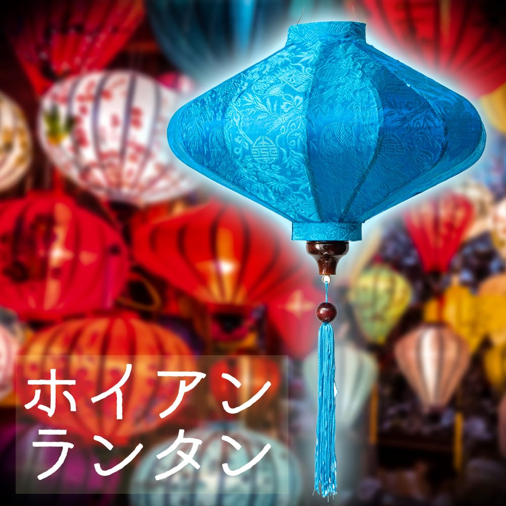 ベトナム伝統のホイアン・ランタン(提灯) - 薄ひし形(中)の写真