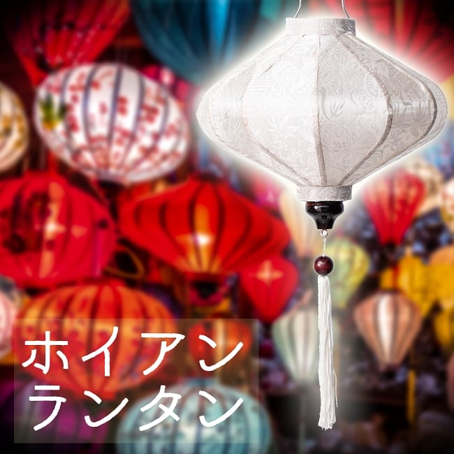ベトナム伝統のホイアン・ランタン(提灯) - 薄ひし形(小)の写真