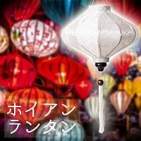 ベトナム伝統のホイアン・ランタン(提灯) - 薄ひし形(小)