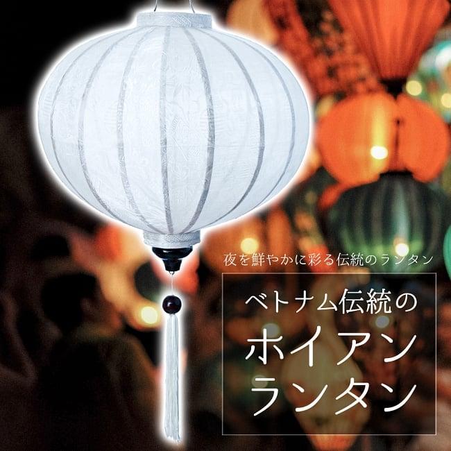 ベトナム伝統のホイアン・ランタン(提灯) - 丸型(中)の写真