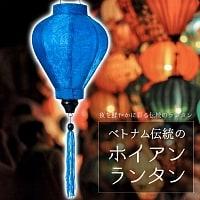 ベトナム伝統のホイアン・ランタン(提灯) - ほおずき型(小)