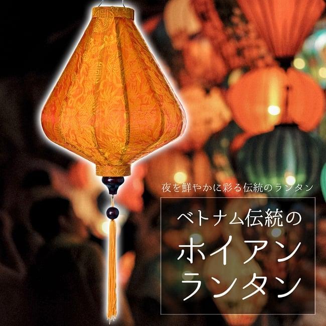 ベトナム伝統のホイアン・ランタン(提灯) - ダイヤ型(中)の写真