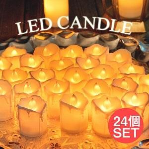 〔24個セット〕ゆらめく灯火 ロウソク風LEDキャンドルライト〔4.7cm×4cm〕の商品写真