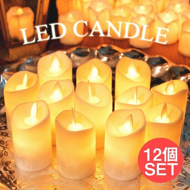 〔12個セット〕ゆらめく灯火 ロウソク風LEDキャンドルライト〔7cm×4.2cm〕の写真