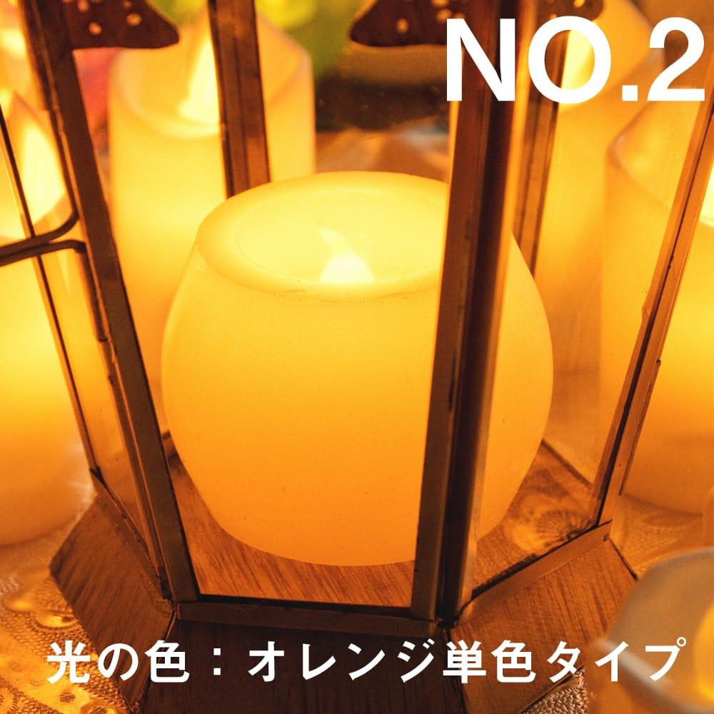 本物のロウで作られた ゆらめく灯火 ロウソク風LEDキャンドルライト〔5cm×6.4cm〕 12 - 【No.2】オレンジ単色タイプ
