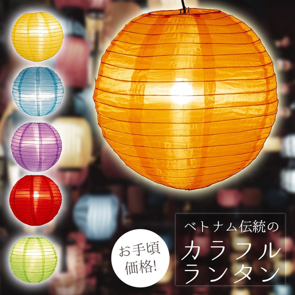 【8色展開】ベトナムのカラフル提灯・ランタン - 丸型 直径30cmの写真