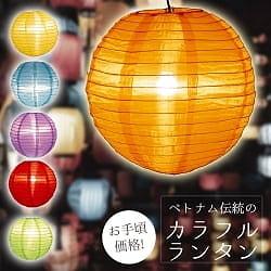 【15色展開】ベトナムのカラフル提灯・ランタン - 丸型 直径40cm