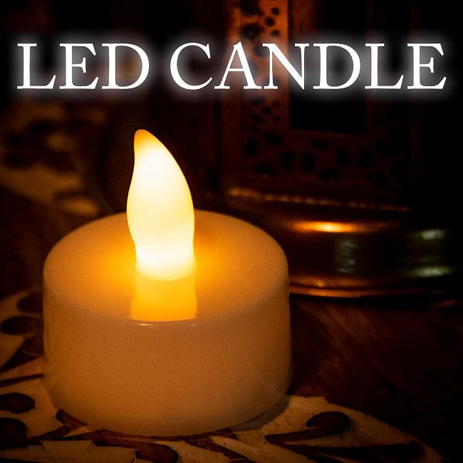 ゆらめく灯火 ロウソク風LEDキャンドルライト 乳白色タイプ 1
