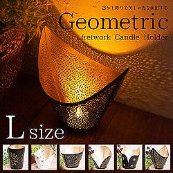 幾何学模様の透かし彫り キャンドルホルダーLサイズ