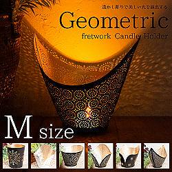 幾何学模様の透かし彫り キャンドルホルダーMサイズ