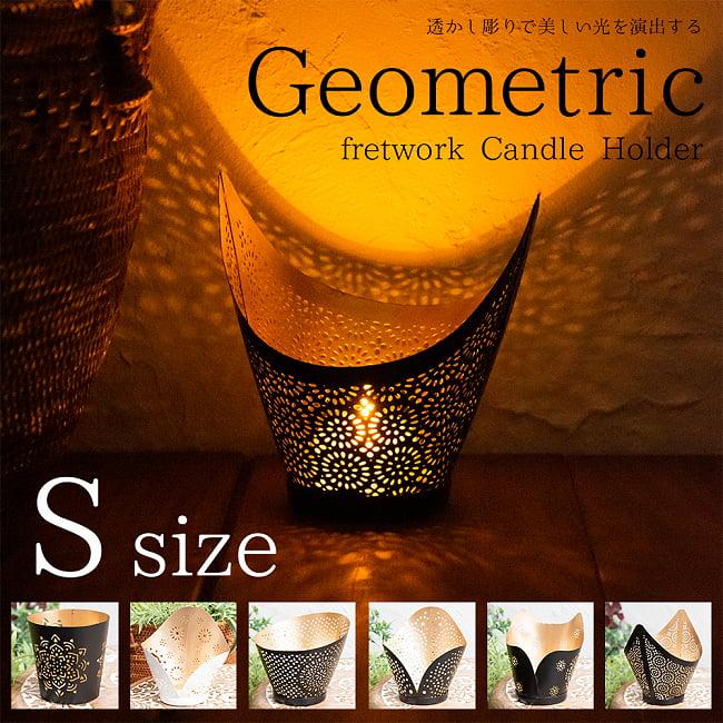 幾何学模様の透かし彫り キャンドルホルダーSサイズの写真