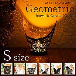 幾何学模様の透かし彫り キャンドルホルダーSサイズ