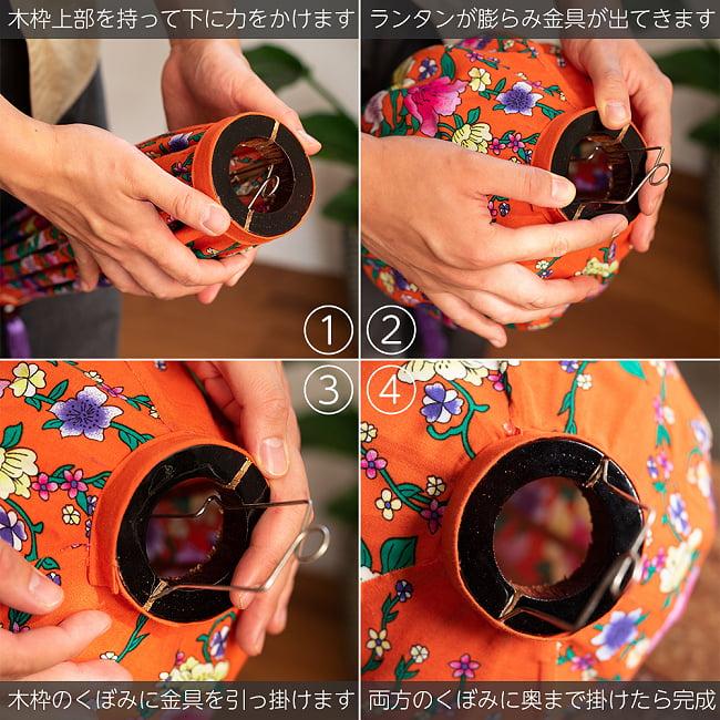華やかな柄入り ベトナム伝統のホイアン・ランタン〔提灯〕 - 薄ひし形〔更紗模様〕 16 - このように組み立てます