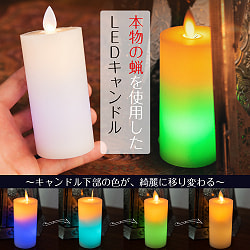 本物のロウで作られた ゆらめく灯火 ロウソク風LEDキャンドルライト レインボー〔5cm×10cm〕