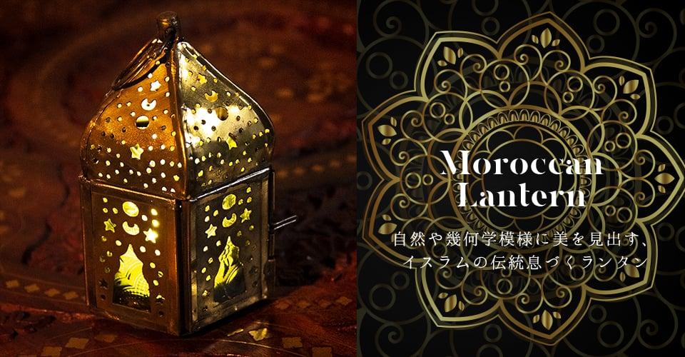 モロッコスタイルの透かし彫りキャンドルランタン