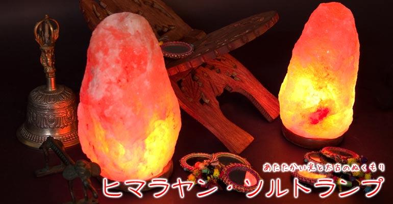 ヒマラヤの岩塩ランプ