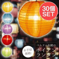 【お得な30個セット アソート】ベトナム伝統のホイアン・ランタン(提灯) - 丸型
