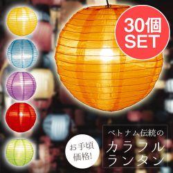 【お得な30個セット アソート】【8色展開】ベトナムのカラフル提灯・ランタン - 丸型 直径40cm