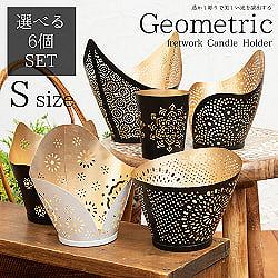 【自由に選べる6個セット】幾何学模様の透かし彫り キャンドルホルダーSサイズ