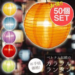 【お得な50個セット アソート】【15色展開】ベトナムのカラフル提灯・ランタン - 丸型 直径40cm