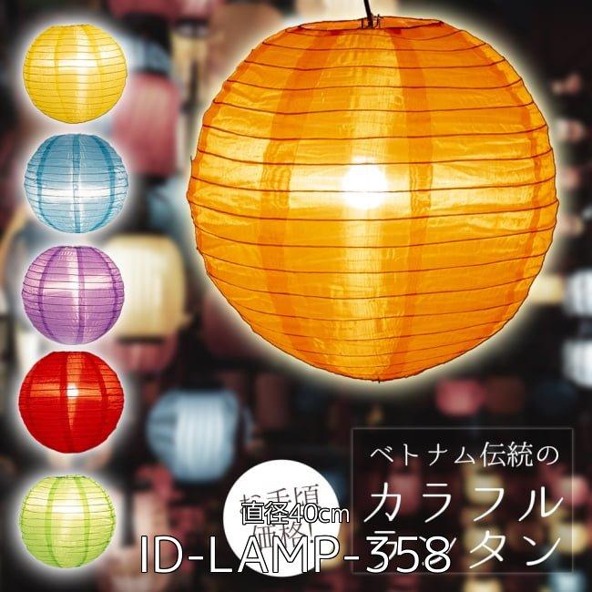 【お得な100個セット アソート】【15色展開】ベトナムのカラフル提灯・ランタン - 丸型 直径40cm 2 - 【15色展開】ベトナムのカラフル提灯・ランタン - 丸型 直径40cm(ID-LAMP-358)の写真です
