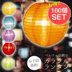【お得な100個セット アソート】【15色展開】ベトナムのカラフル提灯・ランタン - 丸型 直径40cm