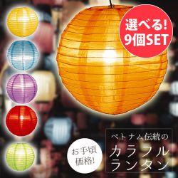 【自由に選べる9個セット】【15色展開】ベトナムのカラフル提灯・ランタン - 丸型 直径40cm