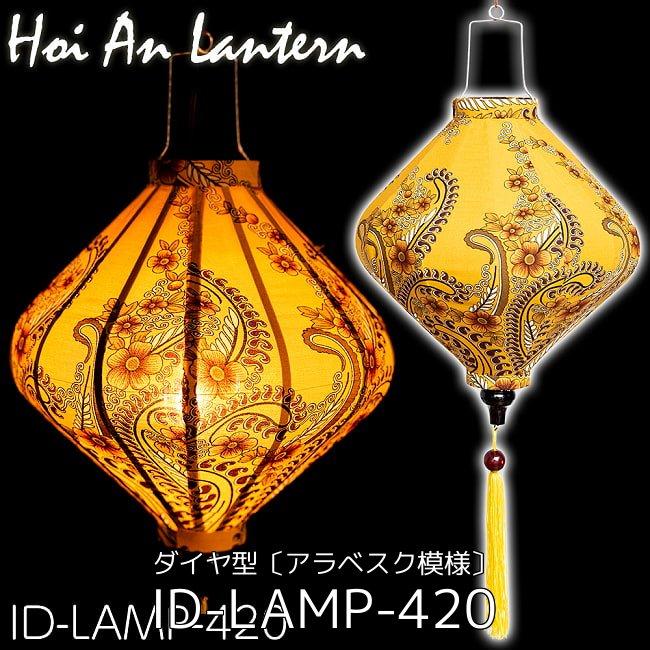 【自由に選べる3個セット】華やかな柄入り ベトナム伝統のホイアン・ランタン〔提灯〕 10 - 拡大写真です