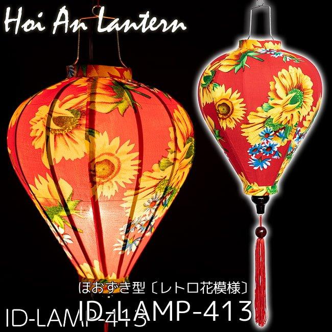 【自由に選べる3個セット】華やかな柄入り ベトナム伝統のホイアン・ランタン〔提灯〕 2 - 華やかな柄入り ベトナム伝統のホイアン・ランタン〔提灯〕 - ティアドロップ〔マンダラ模様〕(ID-LAMP-391)の写真です