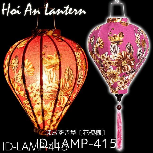 【自由に選べる3個セット】華やかな柄入り ベトナム伝統のホイアン・ランタン〔提灯〕 4 - 華やかな柄入り ベトナム伝統のホイアン・ランタン〔提灯〕 - 薄ひし形〔更紗模様〕(ID-LAMP-393)の写真です