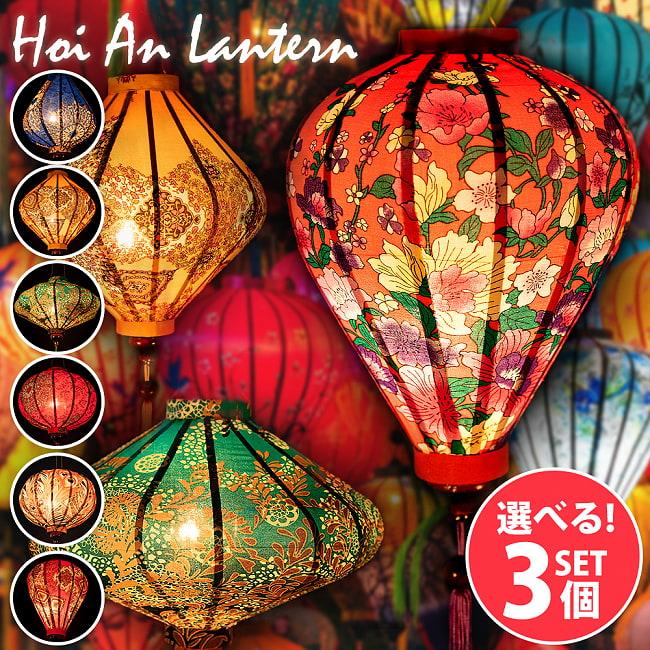 【自由に選べる3個セット】華やかな柄入り ベトナム伝統のホイアン・ランタン〔提灯〕の写真