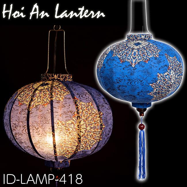 【自由に選べる5個セット】華やかな柄入り ベトナム伝統のホイアン・ランタン〔提灯〕  14 - 折り畳めるのでコンパクトに収納できます