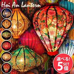 【自由に選べる5個セット】華やかな柄入り ベトナム伝統のホイアン・ランタン〔提灯〕