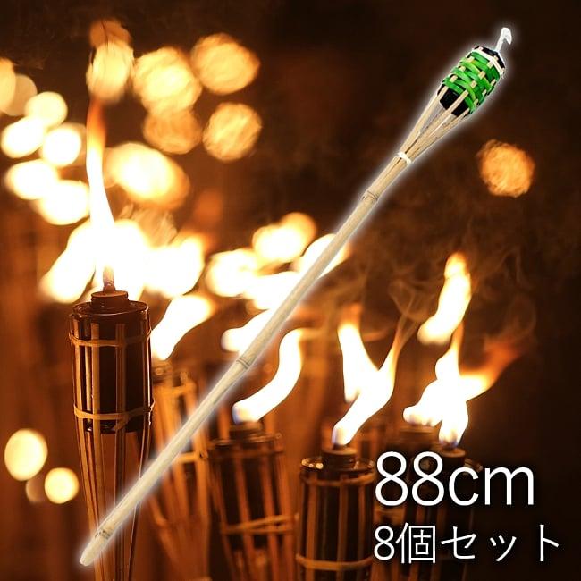 【8個セット】[88cm]バンブートーチ キャンプなどのアウトドアへ!竹製のたいまつの写真