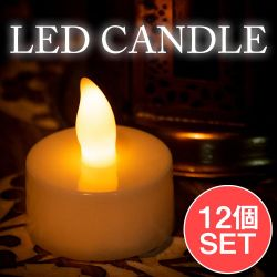 【12個セット】ゆらめく灯火 ロウソク風LEDキャンドルライト 乳白色タイプ