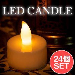 【24個セット】ゆらめく灯火 ロウソク風LEDキャンドルライト 乳白色タイプ