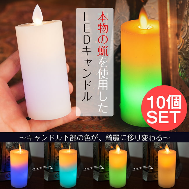 【10個セット】本物のロウで作られた ゆらめく灯火 ロウソク風LEDキャンドルライト レインボー〔5cm×10cm〕の写真