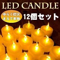 【お得!12個セット】ゆらめく灯火 ロウソク風LEDキャンドルライト