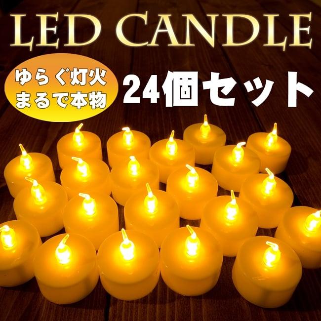 【お得!24個セット】ゆらめく灯火 ロウソク風LEDキャンドルライトの写真