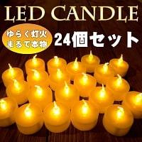 【お得!24個セット】ゆらめく灯火 ロウソク風LEDキャンドルライト