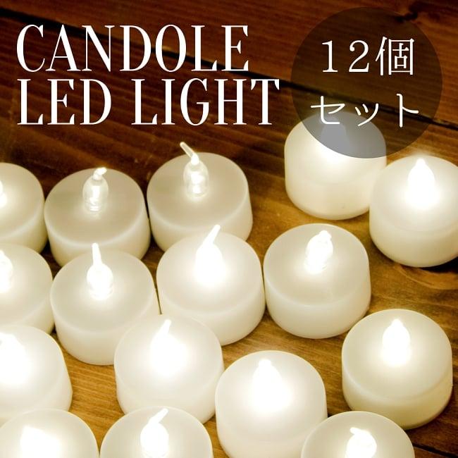 【お得!12個セット】キャンドル型LEDホワイトライト 12個セットの写真