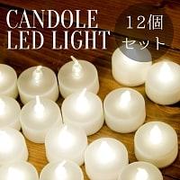 【お得!12個セット】キャンドル型LEDホワイトライト 12個セット