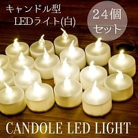 【お得!24個セット】キャンドル型LEDホワイトライト 24個セット