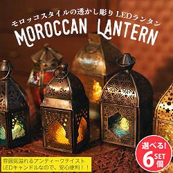 【選べる6個セット】モロッコスタイルの透かし彫りキャンドルランタン【ロウソク風LEDキャンドル付き】