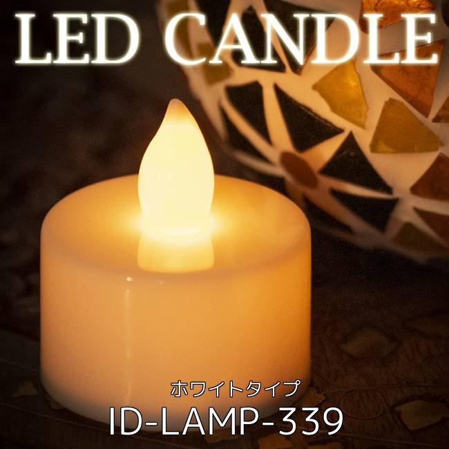 【お得な12個セット アソート】ゆらめく灯火 ロウソク風LEDキャンドルライト  ホワイトタイプ 2 - ゆらめく灯火 ロウソク風LEDキャンドルライト  ホワイトタイプ(ID-LAMP-339)の写真です