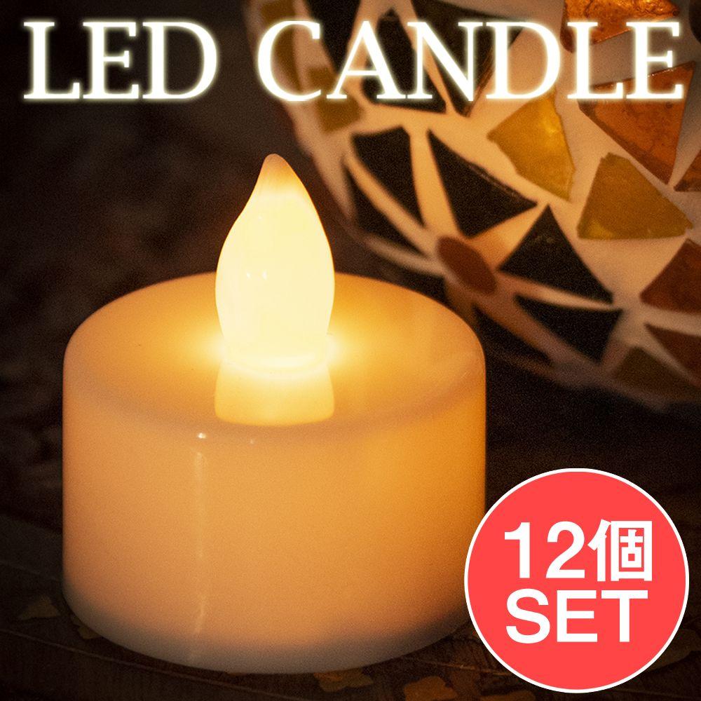 【お得な12個セット アソート】ゆらめく灯火 ロウソク風LEDキャンドルライト  ホワイトタイプの写真