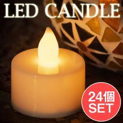 【お得な24個セット アソート】ゆらめく灯火 ロウソク風LEDキャンドルライト  ホワイトタイプ