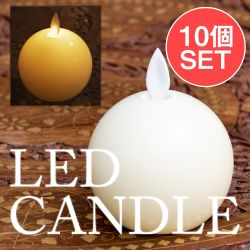 【10個セット】本物のロウで作られた ゆらめく灯火 ロウソク風LEDキャンドルライト  〔7cm×8.5cm〕