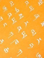 【75cmx50cm】ロクタ紙のラッピングペーパー3枚セット -黄・デーヴァナーガリー文字